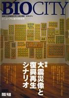 BIOCITY48 大震災像と復興再生シナリオ