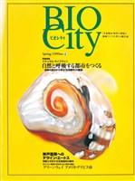 BIOCITY04 ナチュラル・ライフライン 自然と呼吸する都市をつくる