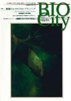 BIOCITY15 地域のエコロジカル・プランニング