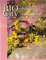 BIOCITY47 実践・生物多様性そのデザイン・ビジネス