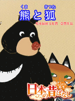 【フルカラー】「日本の昔ばなし」 熊と狐