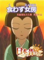 【フルカラー】「日本の昔ばなし」 食わず女房