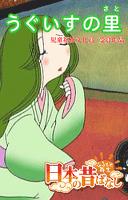 【フルカラー】「日本の昔ばなし」 うぐいすの里