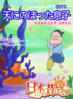 【フルカラー】「日本の昔ばなし」 天にのぼった息子