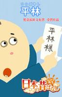 【フルカラー】「日本の昔ばなし」 平林