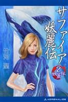 妖麗伝(2) サファイア妖麗伝