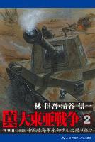真・大東亜戦争 2