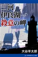 三河伊良湖殺意の岬
