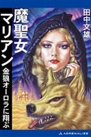 魔聖女マリアン 金狼オーロラに翔ぶ