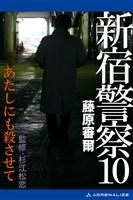 新宿警察(10) あたしにも殺させて