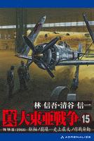 真・大東亜戦争 15