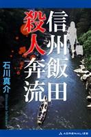 信州飯田殺人奔流