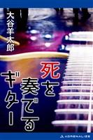 死を奏でるギター