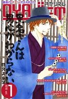 月刊オヤジズム2016年 Vol.1