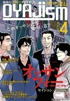 月刊オヤジズム2015年 Vol.4