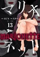 マリオネット(フルカラー) 13