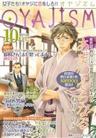月刊オヤジズム 2012年10月号