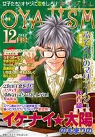 月刊オヤジズム 2012年12月号
