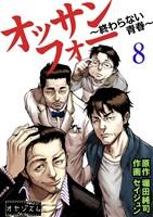 オッサンフォー ~終わらない青春~ 8