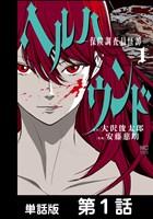 ヘルハウンド-保険調査員怪譚-【単話版】 第1話