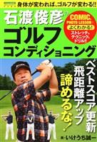 石渡俊彦のゴルフコンディショニング