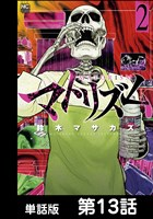 マトリズム【単話版】 第13話