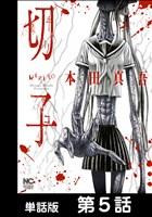 切子【単話版】 第5話