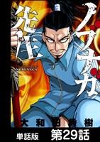 ノブナガ先生【単話版】 第29話