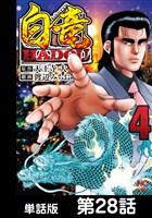 白竜HADOU【単話版】 第28話