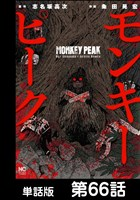 モンキーピーク【単話版】 第66話
