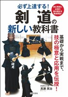 剣道の新しい教科書