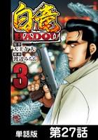 白竜HADOU【単話版】 第27話