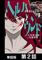 ヘルハウンド-保険調査員怪譚-【単話版】 第2話