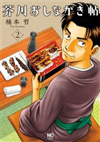 芥川おしながき帖 2