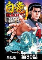 白竜HADOU【単話版】 第30話