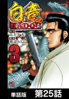 白竜HADOU【単話版】 第25話