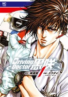 Driving Doctor 黒咲 1