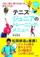 テニス ジュニアのトレーニング・メニュー