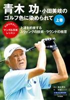 青木功・小田美岐のゴルフ色に染められて 上巻