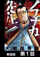 ノブナガ先生【単話版】 第1話