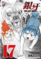 銀牙~THE LAST WARS~ 17