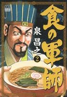 食の軍師 2