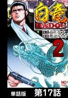 白竜HADOU【単話版】 第17話