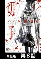切子【単話版】 第8話