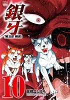 銀牙~THE LAST WARS~ 10