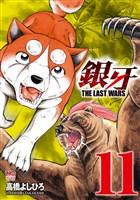 銀牙~THE LAST WARS~ 11