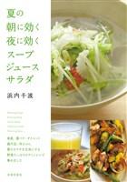 夏の朝に効く 夜に効く スープ・ジュース・サラダ