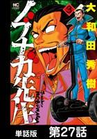 ノブナガ先生【単話版】 第27話