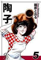 陶子(5)