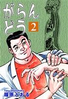 がらんどう(2)